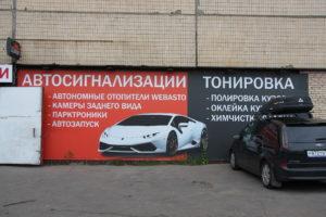 Тонировка авто Новогиреево